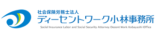 社会保険労務士法人 ディーセントワーク小林事務所