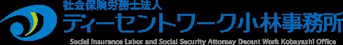 新着情報|社会保険労務士法人 ディーセントワーク小林事務所